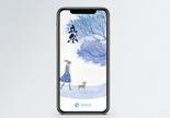 立冬登录页手机app启动页图片