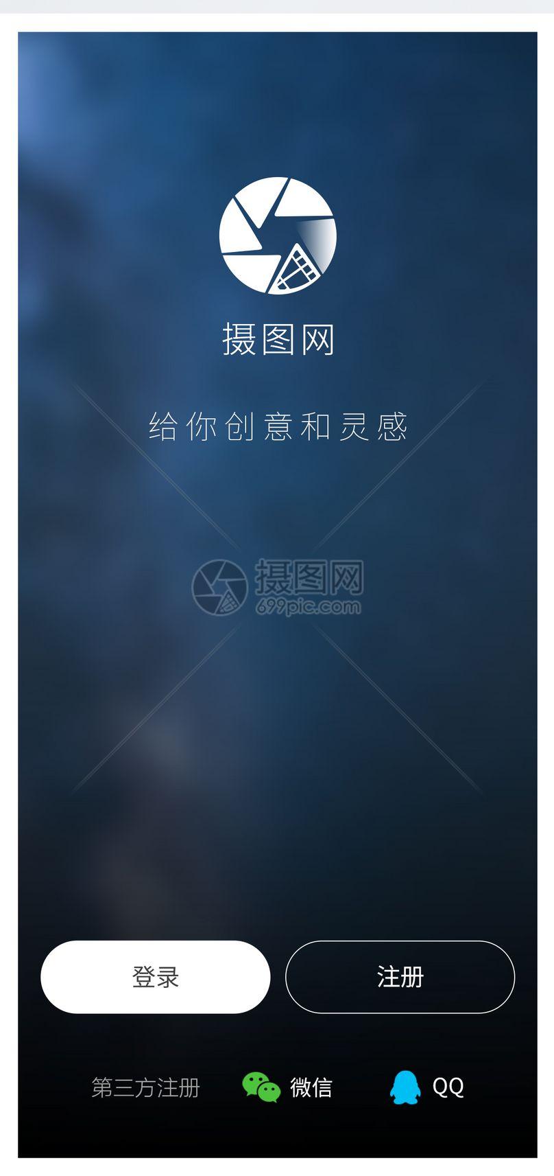 手机app登录页首图图片