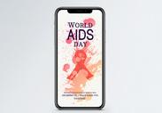 艾滋病手机海报配图图片
