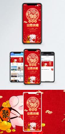 金猪纳福手机海报配图图片
