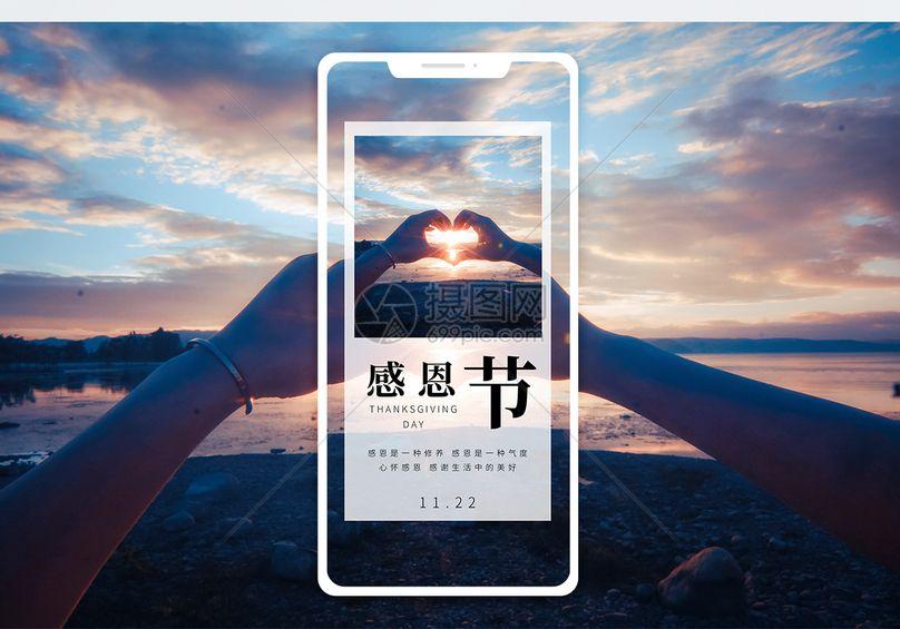 感恩节手机海报配图图片