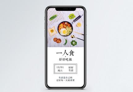 一人食手机海报配图图片