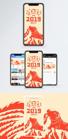 2019新年手机海报配图图片