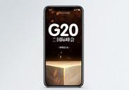 G20国际峰会手机海报配图图片
