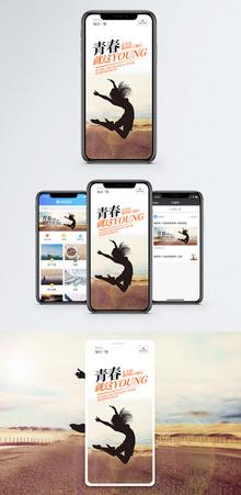 青春就这yuang手机海报配图图片