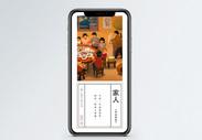 家人手机海报配图图片