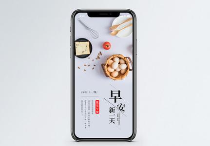能量早餐手机海报配图图片