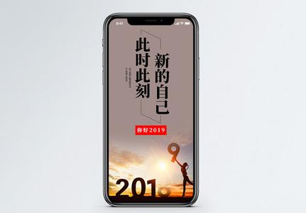 你好2019手机海报配图图片