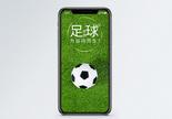 世界足球日手机海报批图图片