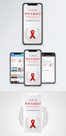 世界艾滋病日手机海报配图图片