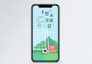 世界足球日手机海报配图图片