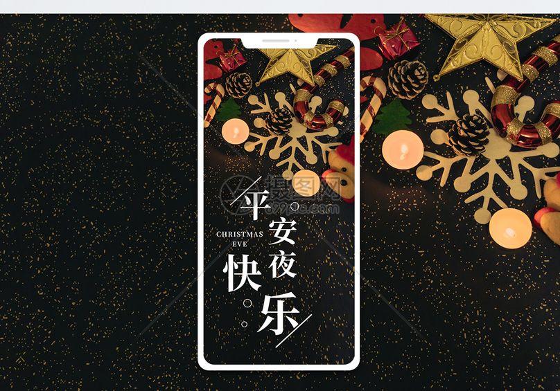 平安夜手机海报配图图片