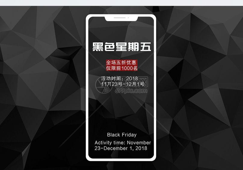 黑色星期五手机海报配图图片
