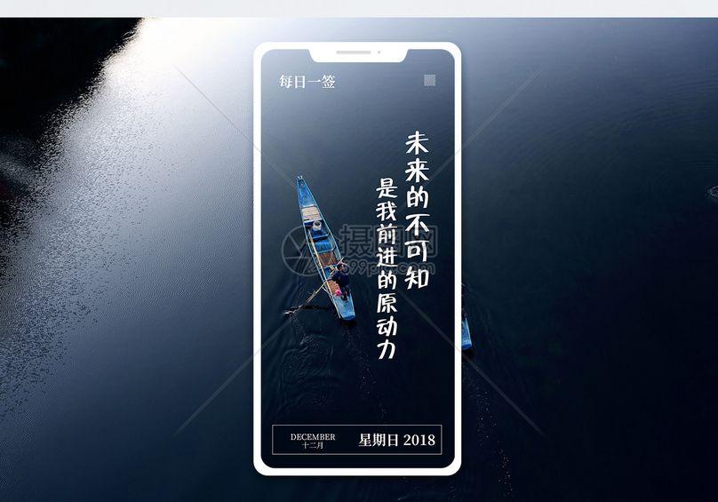 动力手机海报配图图片