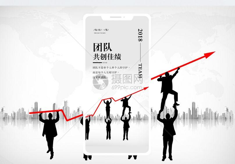团队共创佳绩手机海报配图图片