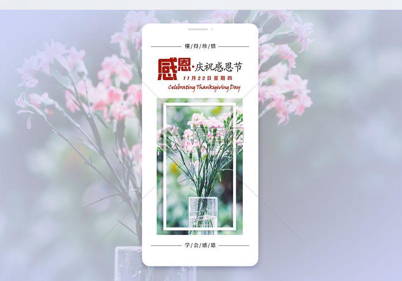 清新风感恩节手机海报配图图片