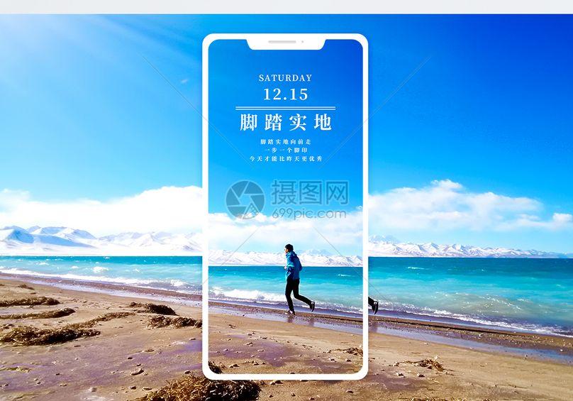 脚踏实地手机海报配图图片