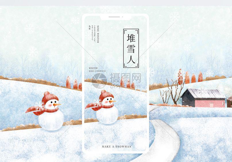 冬天堆雪人手机海报配图图片