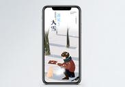 大雪节气手机配图图片
