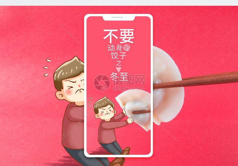 冬至手机海报配图图片