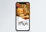 平安夜烤火鸡手机海报配图图片