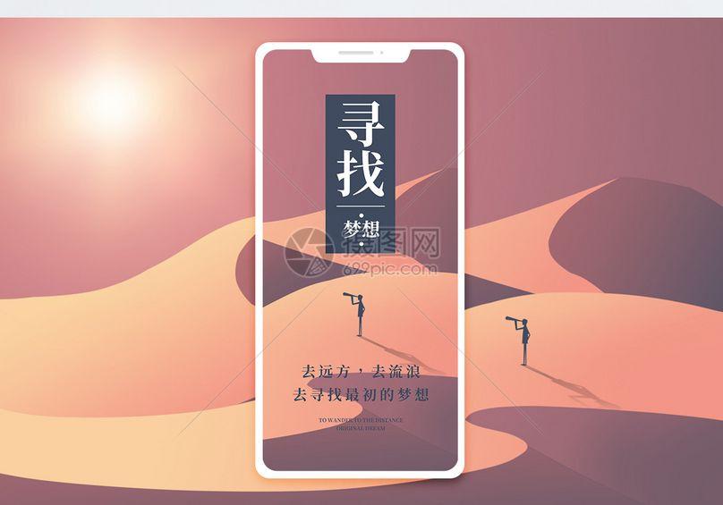 寻找梦想手机海报配图图片