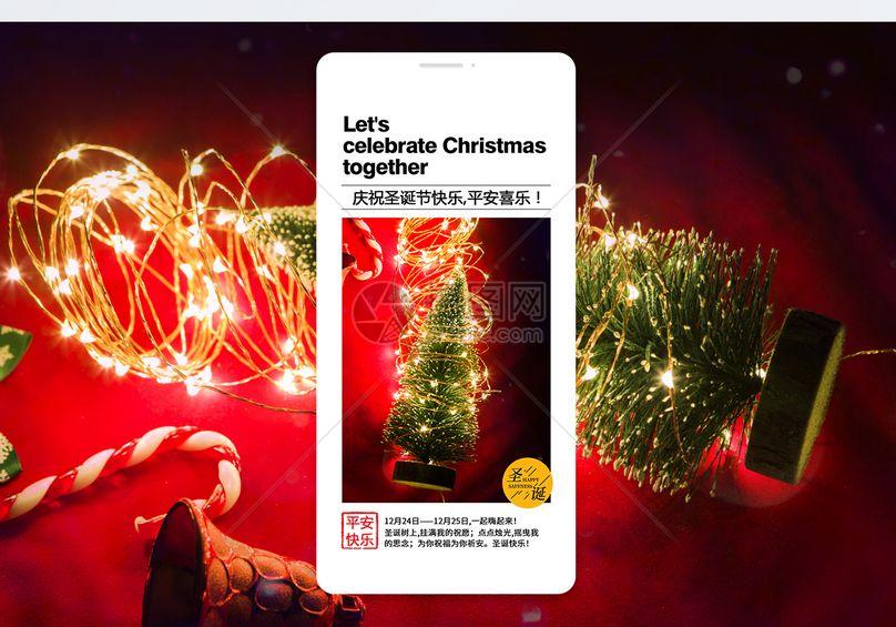 庆祝圣诞节手机海报配图图片