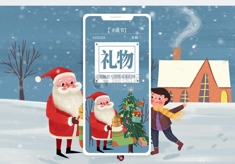 圣诞礼物手机海报配图图片