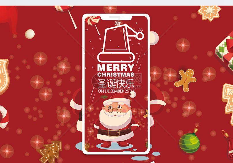 喜庆圣诞节手机海报配图图片