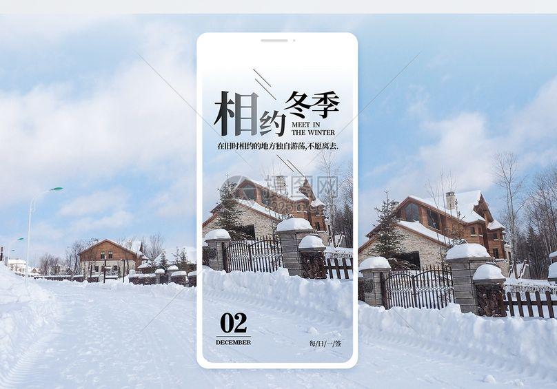 相约冬季手机海报配图图片