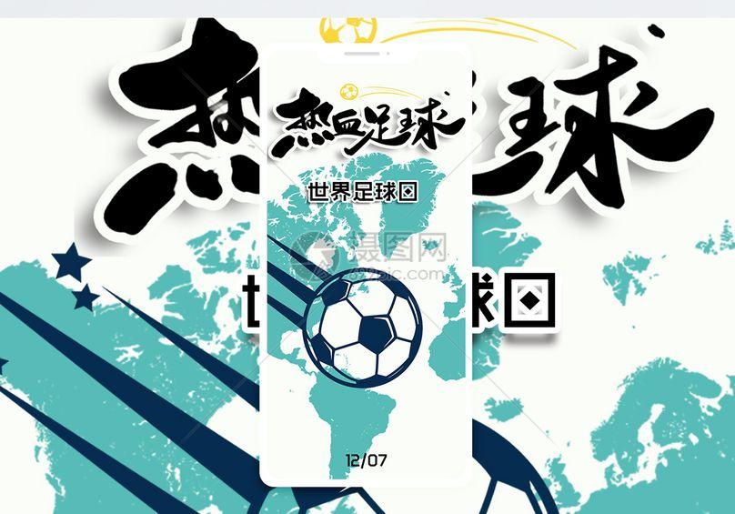 足球手机海报配图图片