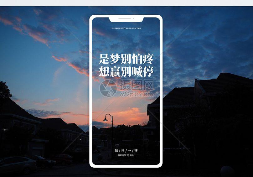 梦想永不停止手机海报配图图片