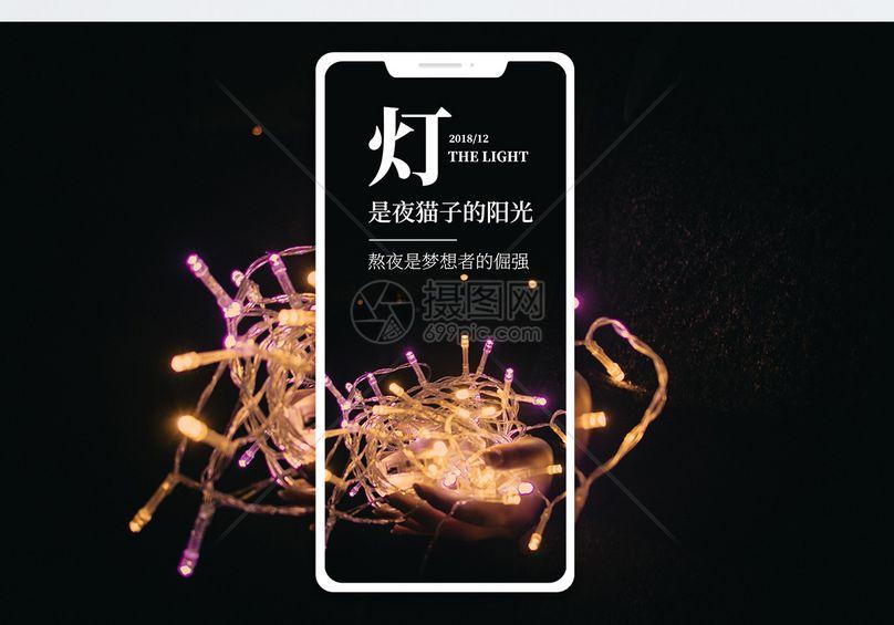 夜里的灯手机海报配图图片