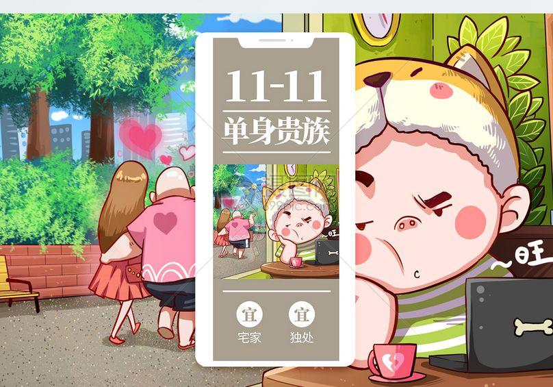 双11光棍节手机海报配图图片