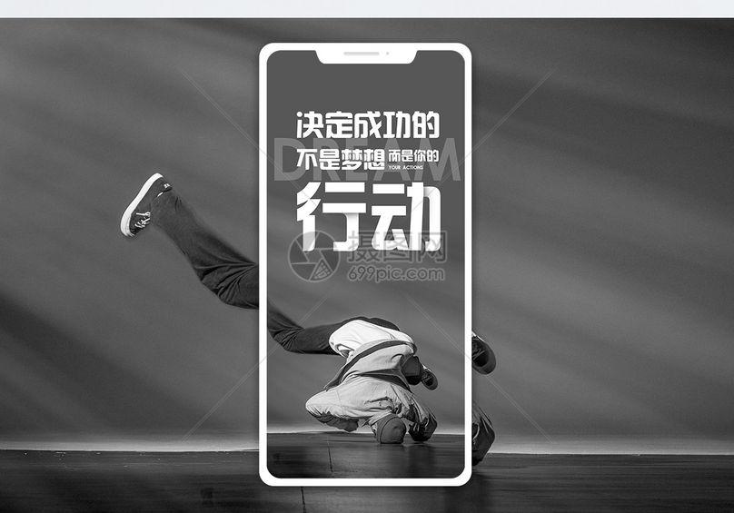 行动手机海报配图图片