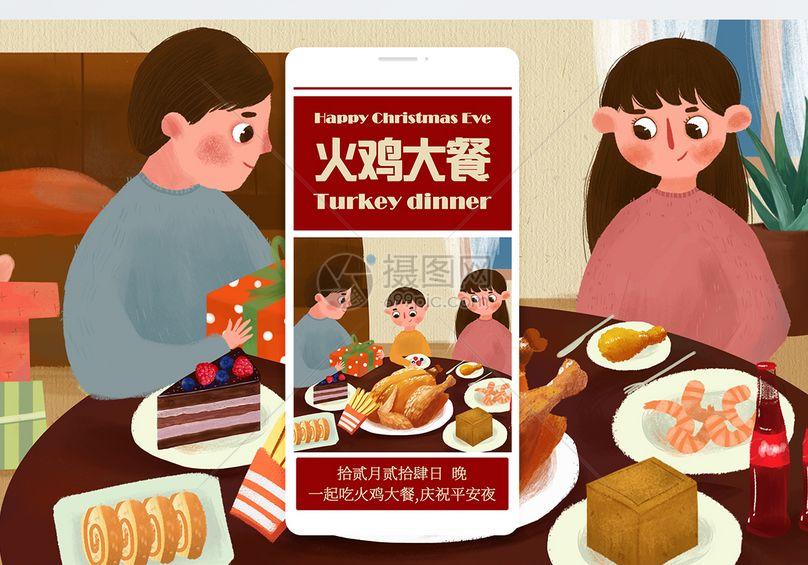 火鸡大餐手机海报配图图片