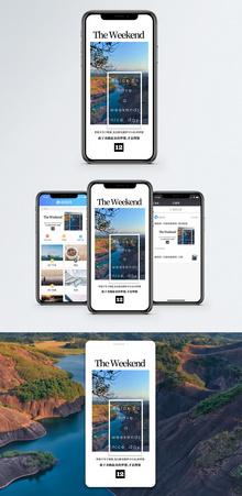 周末心情手机海报配图图片