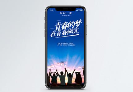 青春梦手机海报配图图片