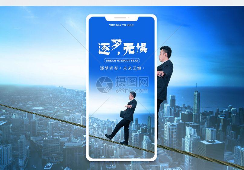 逐梦无惧手机海报配图图片