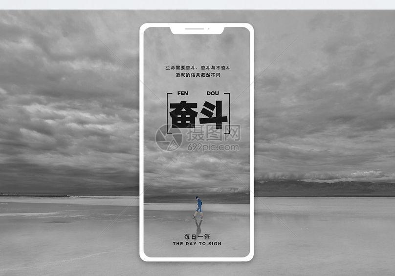 奋斗手机海报配图图片
