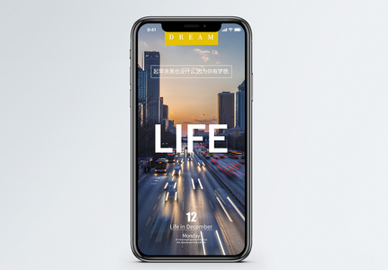 生活随想手机海报配图