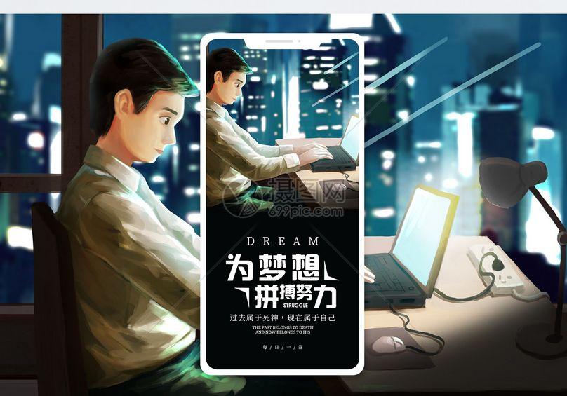 梦想拼搏手机海报配图图片