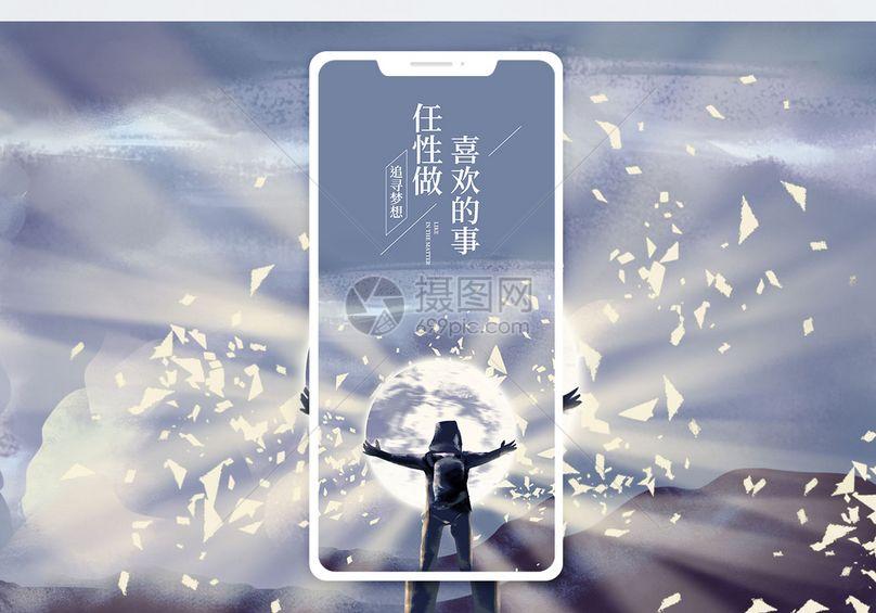 追求梦想手机海报配图图片