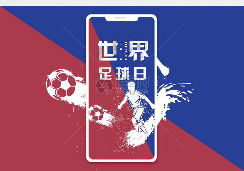 世界足球日手机配图海报图片