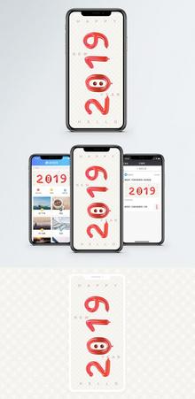 2019气球文字手机配图海报图片