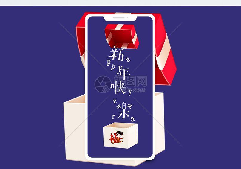 新年快乐手机配图海报图片