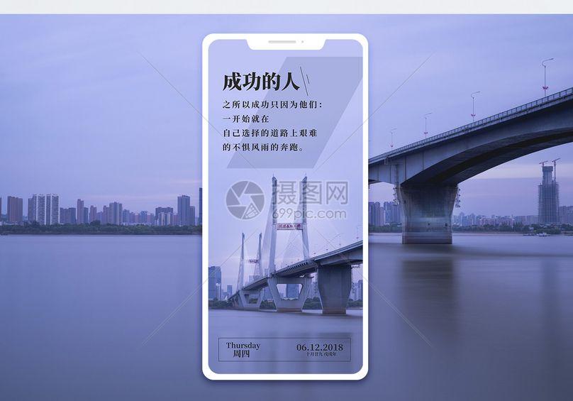 成功的人手机海报配图图片
