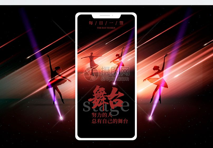 舞台手机海报配图图片