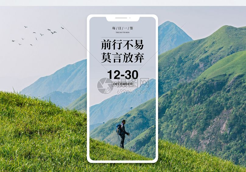 前行不易手机海报配图图片