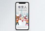 堆雪人手机海报配图图片